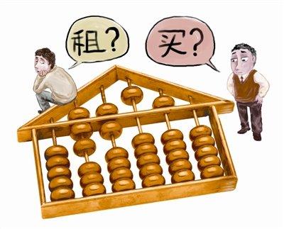 买房与租房区别大 经济学家告诉你聪明人怎么选