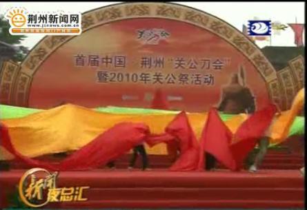 中国 荆品/首届中国荆州关公刀会......