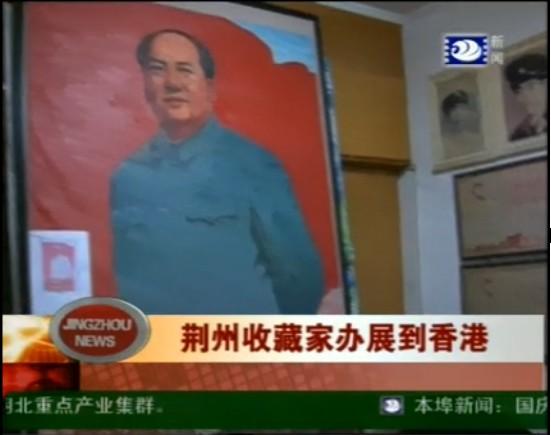 荆州电视台报道 何培元红色收藏(视频)