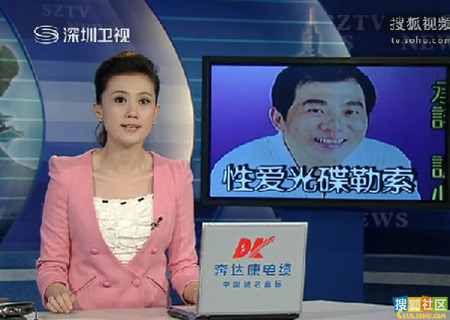 台湾高官召妓拍性爱视频