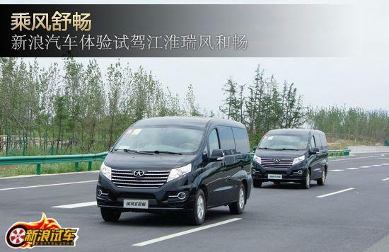 江淮老家合肥体验试驾了江淮瑞风ii和畅车型,江淮和畅一直是车高清图片