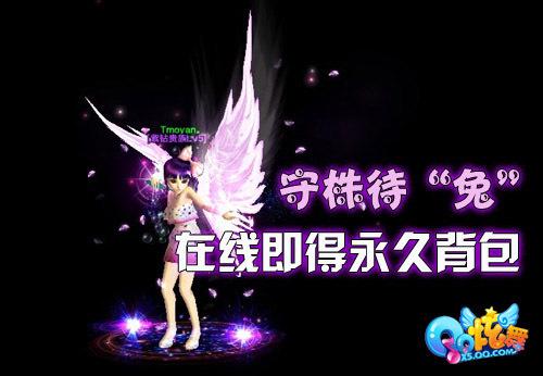 网游《qq炫舞》在线即得永久兔背包