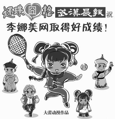 """贺大磊为本报独家绘制的""""还珠囧格""""漫画,祝李娜美网取得好成绩."""