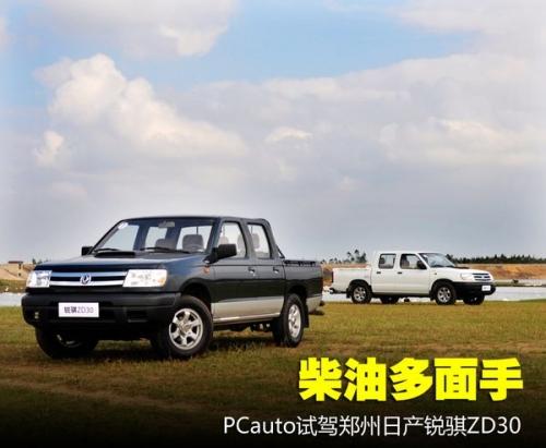 柴油多面手 深度试驾郑州日产锐骐zd30高清图片