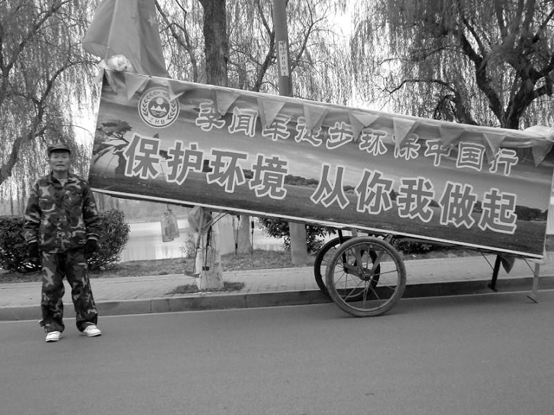 李闻军_手推板车途经13个省 环保\