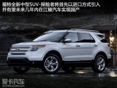 """锐界""""的福特explorer探险者,而在它要被引入中国的同时美国也将其作"""