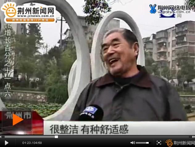 """我们这十年:市民心中的""""美丽荆州"""""""
