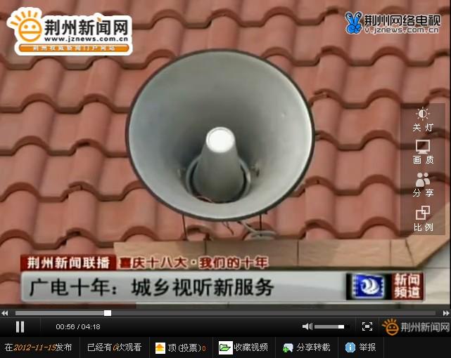 广电十年:广播村村通 大喇叭又回来了