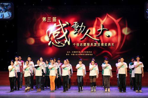 中国人民大学青年志愿者们共同演唱了《中国青年志愿者之歌》-第三