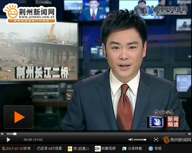 荆州长江二桥前期准备工作进展顺利