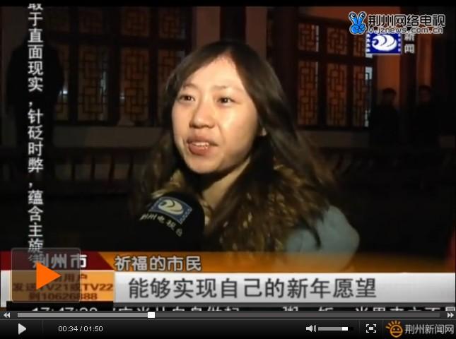 视频:祈福新年 章华寺里好热闹