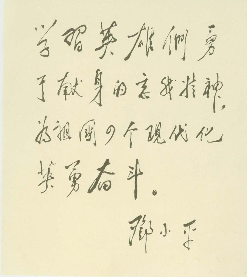 邓小平为《新一代最可爱的人》一书的题词