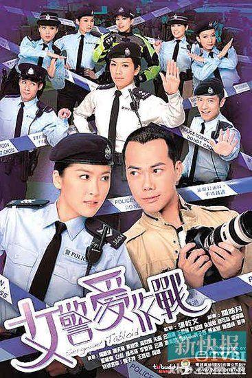 女警爱作战 下周开播 TVB旧剧新播粉丝失望