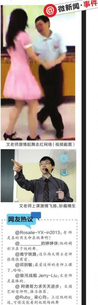 视频红遍网络,跳舞老师引网友膜拜