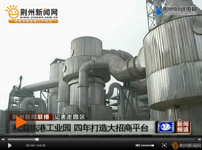 记者走园区:松滋临港工业园 四年打造大招商平台