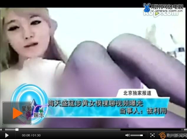 视频 荆州/视频: 海天盛筵涉黄女模裸聊视频曝光当事人:被利用