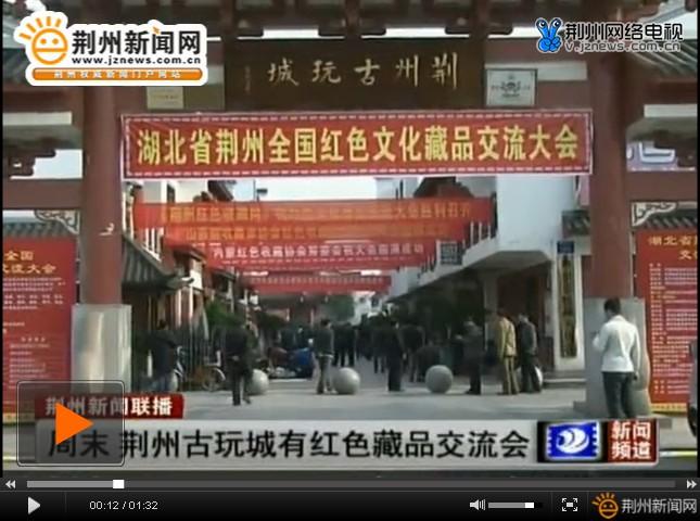 纪念毛泽东诞辰120周年 红色收藏齐聚荆州别样红