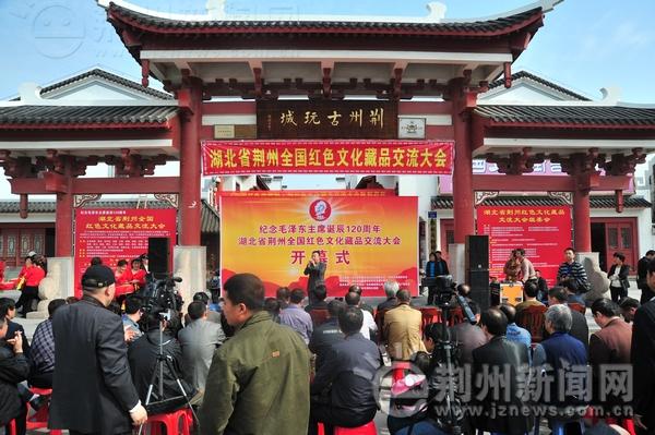 湖北省荆州全国红色文化藏品交流大会开幕仪式盛况