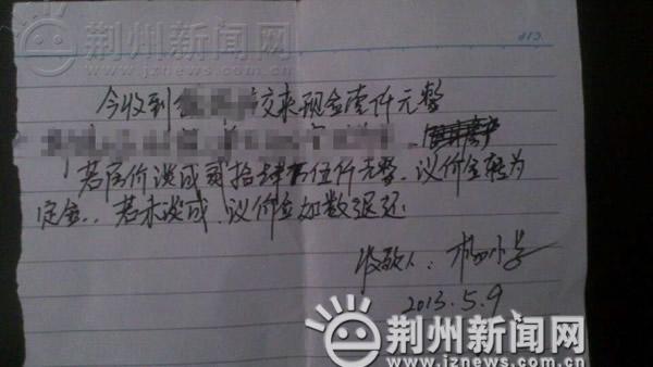 手写收据怎么写-看房交了议价金后反悔 购房者要求退钱荆州新闻网 e