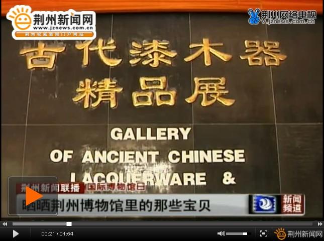 国际博物馆日 让市民了解荆州博物馆 镇馆之宝
