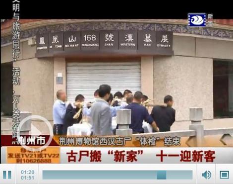 视频:荆州博物馆西汉古尸 十一恢复展出