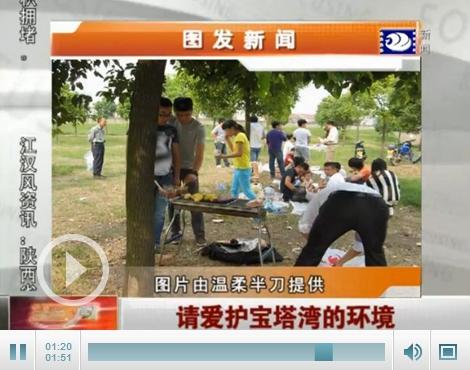 国庆节游人在宝塔湾烧烤 请注意环境 图