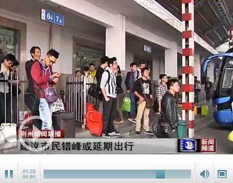 荆州长途汽车客运站6日迎来国庆长假返程高峰