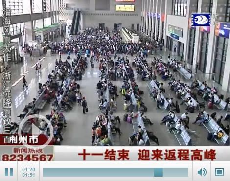 视频:十一结束 迎来返程高峰; 十一黄金周 荆州火车站运送旅客16万