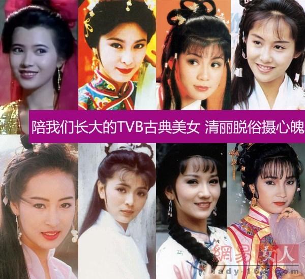 黎美娴赵雅芝 令人难忘的TVB经典古装美女|明