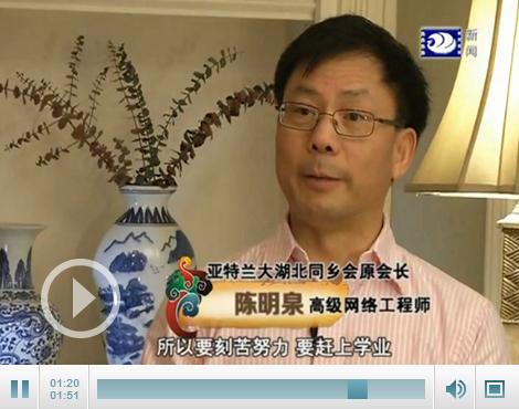 《荆州骄傲》之陈明泉:中国是我的骄傲