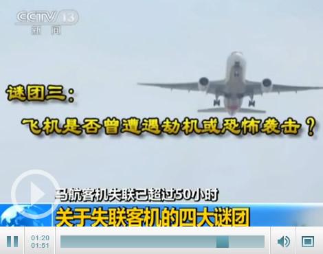 马航失事飞机机长与部分乘客照片曝光[组图]