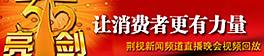 """""""维权剑客""""亮剑 博彩娱乐网站电视台315晚会直播回放"""