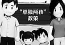 """荆州落实""""单独两孩""""政策"""