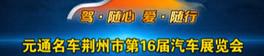 荆州市第十六届汽车展览会