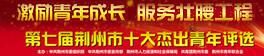 颁奖盛典:第七届荆州市十大杰出青年评选