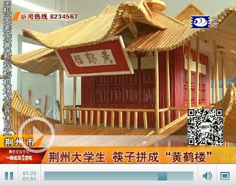 长江大学8名学子用筷子拼出微型黄鹤楼 制作45天