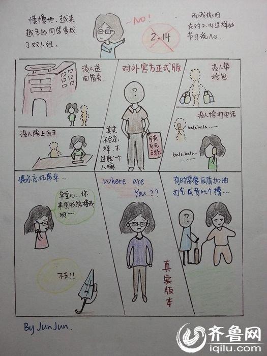 """新疆姑娘山东求学 手绘漫画图说""""大学生活""""(组图)"""