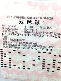 【买彩票】福彩双色球5亿开奖突然取消 官方回应:数据传输故障 (3)