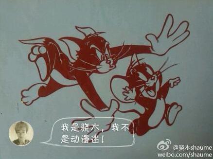 """""""骁木shaume""""创作的关于动画片《猫和老鼠》及《海绵宝宝》的雕花图片"""