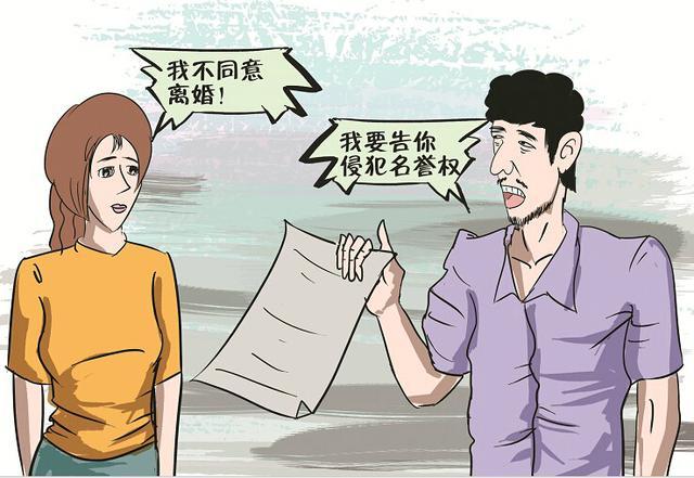 妻子当庭指丈夫有外遇 丈夫输官司告妻侵犯名誉