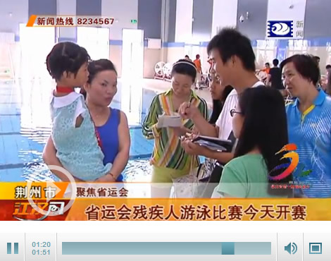 聚焦省运会:省运会残疾人游泳比赛开赛