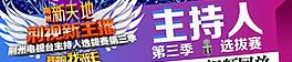 荆视新主播 2014年博彩娱乐网站电视台主持人选拔赛