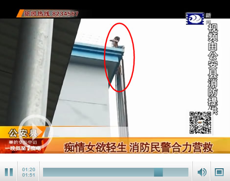 公安县:痴情女欲跳楼 消防民警合力营救