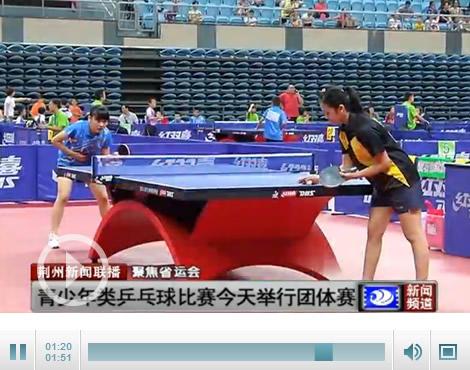 省运竞技体育青少年类乒乓球比赛转转团体赛waterfall和peem举行笔图片