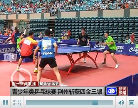 聚焦省运会:青少年类兵乓球赛 荆州斩获