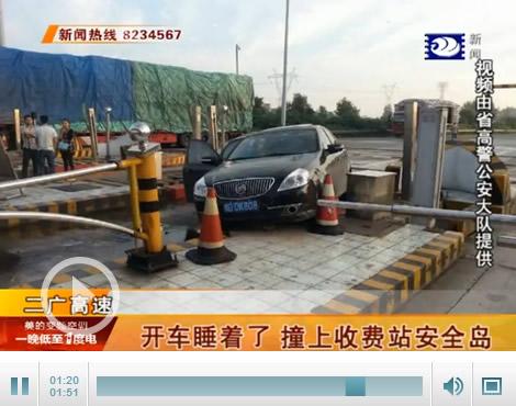 二广高速发生一起车祸 司机一头撞上收费站安全岛——