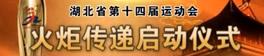 湖北省第十四届省运会火炬传递启动仪式