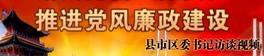落实党委主体责任 县市区委书记访谈