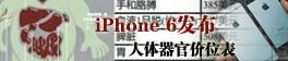 """iPhone 6发布 """"人体器官价位表""""走红"""