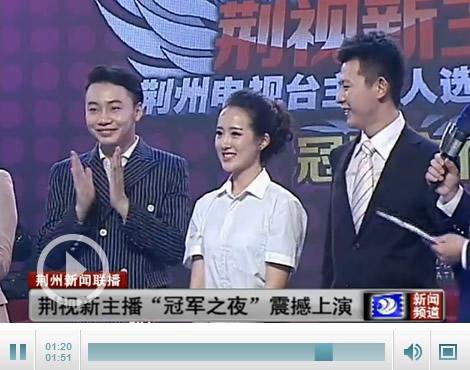 """荆视新主播""""冠军之夜"""" 震撼上演"""